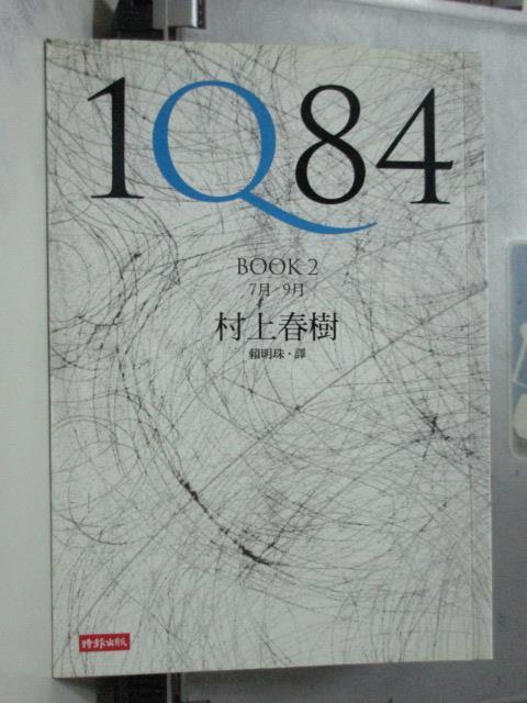 【書寶二手書T2/翻譯小說_OBX】1Q84 Book2_村上春樹