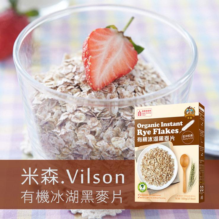 【米森】有機冰湖黑麥片(500g)★高膳食纖維