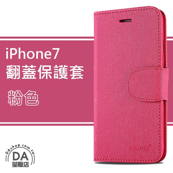 《DA量販店》iphone 7 磁扣 側翻 翻蓋 皮套 手機殼 支架 保護套 粉紅(80-2792)