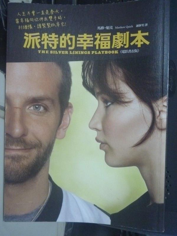 【書寶二手書T3/一般小說_JDA】派特的幸福劇本(電影書衣版)_馬修.魁克