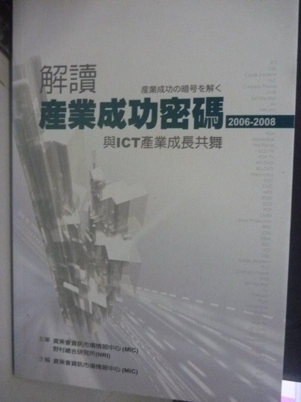 【書寶二手書T9/財經企管_HCU】解讀產業成功密碼_原價480_野村總合研究所