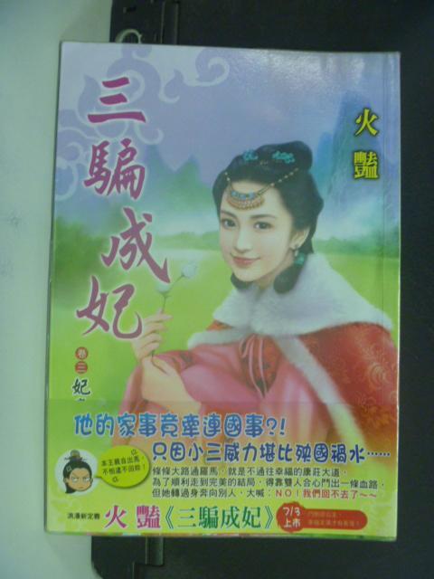 【書寶二手書T9/言情小說_KMQ】三騙成妃 卷三 妃來桃花禍_火豔