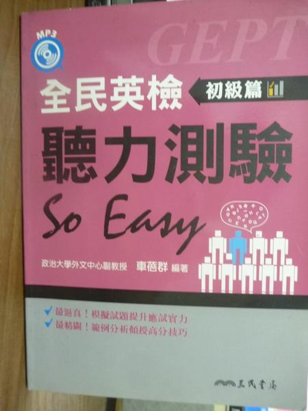 【書寶二手書T6/語言學習_PGP】全民英檢聽力測驗So Easy(初級篇)_車蓓群_無CD