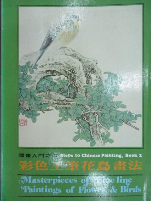 【書寶二手書T7/藝術_WGE】彩色工筆花鳥畫法_1989年