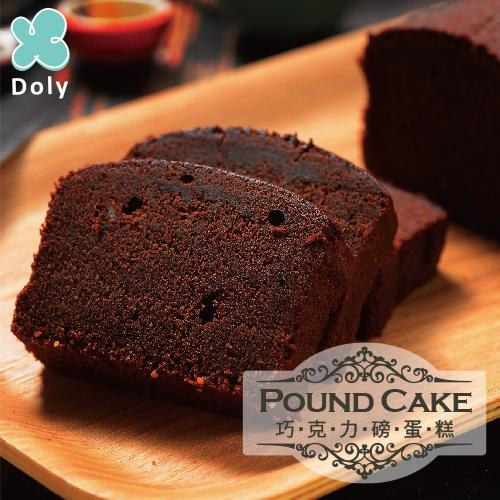 【DOLY】法式經典巧克力磅蛋糕[放大片版大仁(460g)]
