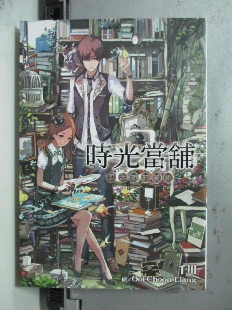【書寶二手書T9/翻譯小說_ODJ】時光當舖(02)思念物的繾綣_千川