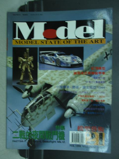 【書寶二手書T1/嗜好_QFE】模型藝術_21期_二戰的夜間戰鬥機等