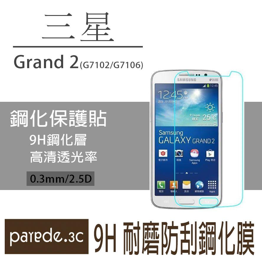 三星 Grand2 9H鋼化玻璃膜 螢幕保護貼 貼膜 手機螢幕貼 保護貼【Parade.3C派瑞德】
