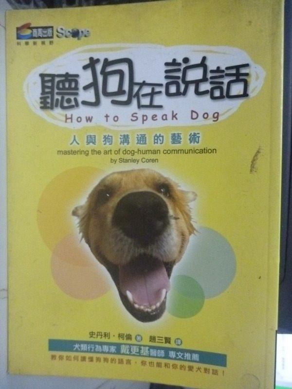 【書寶二手書T2/寵物_LKO】聽狗在說話_史丹利.柯倫
