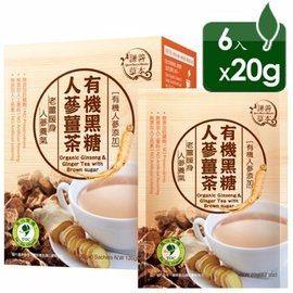 青荷 謙善草本 有機黑糖人蔘薑茶 20gx6包/盒 原價$110 特價$105