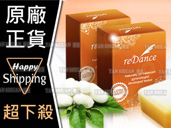 【姍伶】reDance 瑞丹絲 蠶絲凝脂白瓷面膜皂 70g + 原廠盒裝