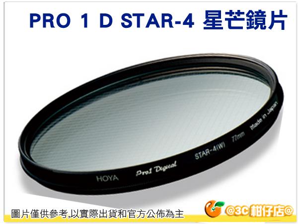 HOYA PRO 1D STAR-4 十字星芒鏡片 82mm 82 廣角薄框 十字鏡4X 保護鏡 PRO1D 立福公司貨