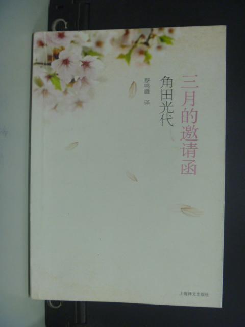 【書寶二手書T4/翻譯小說_KPC】三月的邀請函_角田光代_簡體