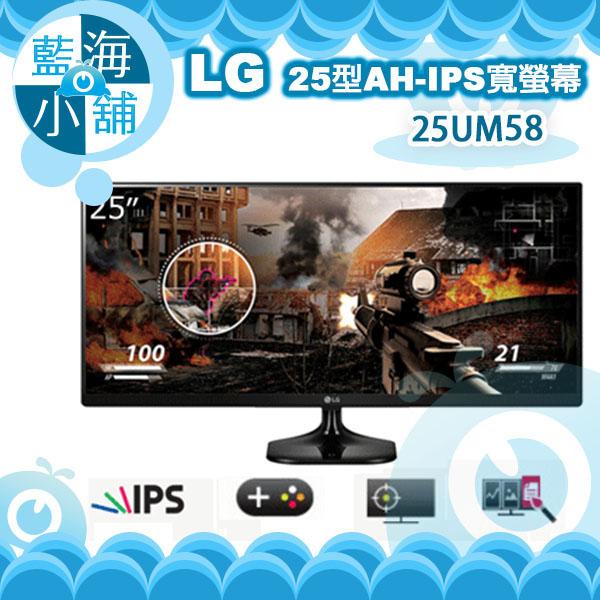 LG 樂金 25UM58-P 25型 21:9 AH-IPS寬螢幕★ 護眼低藍光、不閃屏技術★2560x1080 超高清解析度