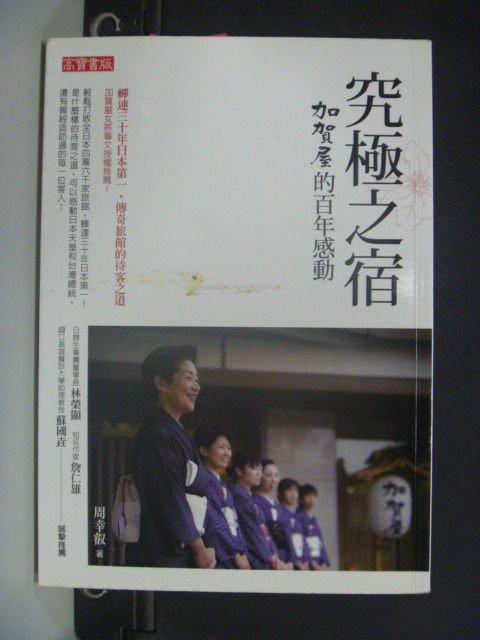 【書寶二手書T9/財經企管_GIJ】究極之宿:加賀屋的百年感動_週幸叡