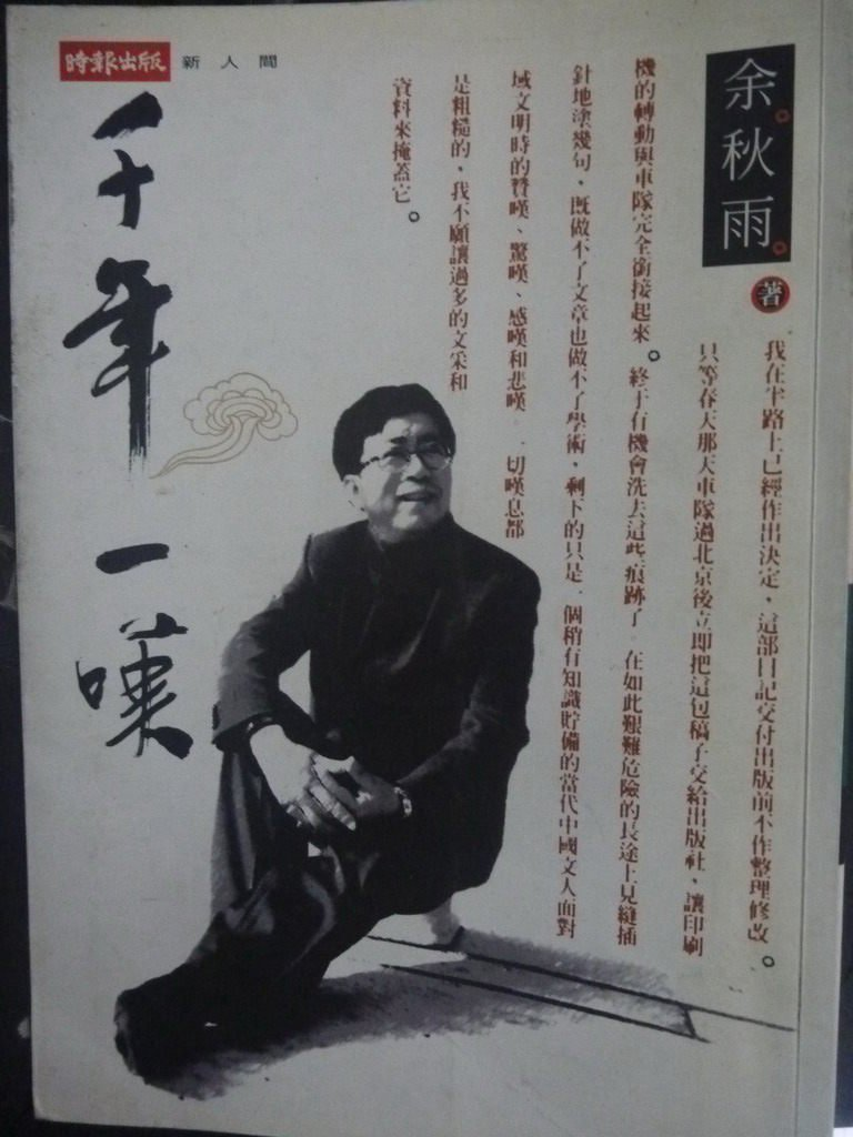 【書寶二手書T2/短篇_GQW】千年一嘆_原價400_余秋雨