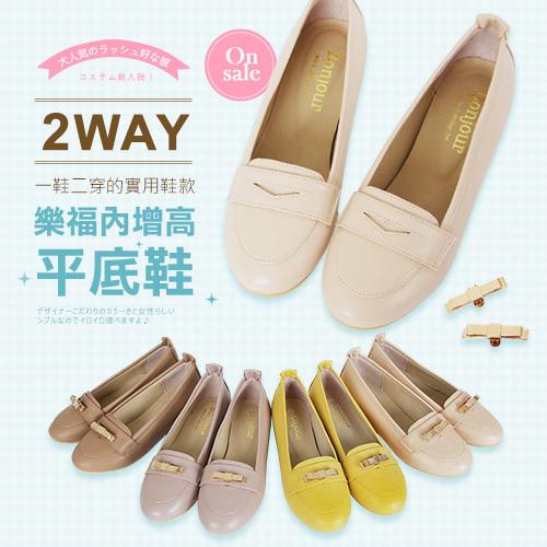 BONJOUR☆隱型3cm內增高樂福鞋☆2way蝴蝶結金釦羊紋平底鞋C.【ZB0148】4色