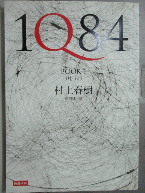 【書寶二手書T1/翻譯小說_JCV】1Q84 Book1_原價350_村上春樹
