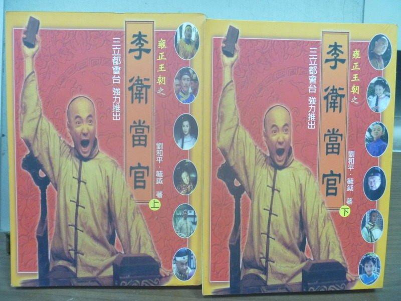 【書寶二手書T5/一般小說_ISX】雍正王朝之李衛當關_上下合售_劉和平/毓鉞