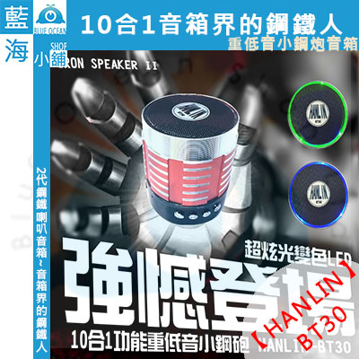 ★HANLIN-BT30★10合1重低音小鋼砲藍芽喇叭BT28 2代★四色任選☆