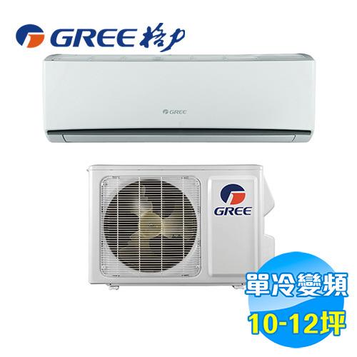 格力 GREE 單冷變頻 一對一分離式冷氣 精品型 GSDQ-72CO / GSDQ-72CI
