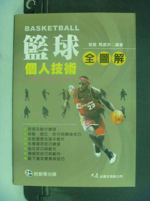 【書寶二手書T1/體育_KHX】籃球個人技術全圖解_張雲