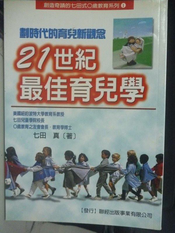 【書寶二手書T8/家庭_INC】21世紀最佳育兒學_七田真