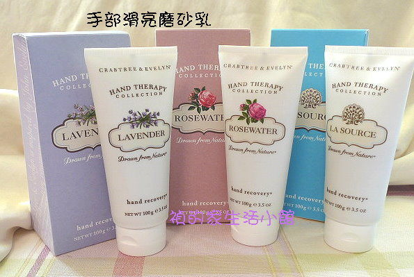*Realhome* Crabtree & Evelyn 瑰珀翠 噴泉 手部亮磨砂滑乳