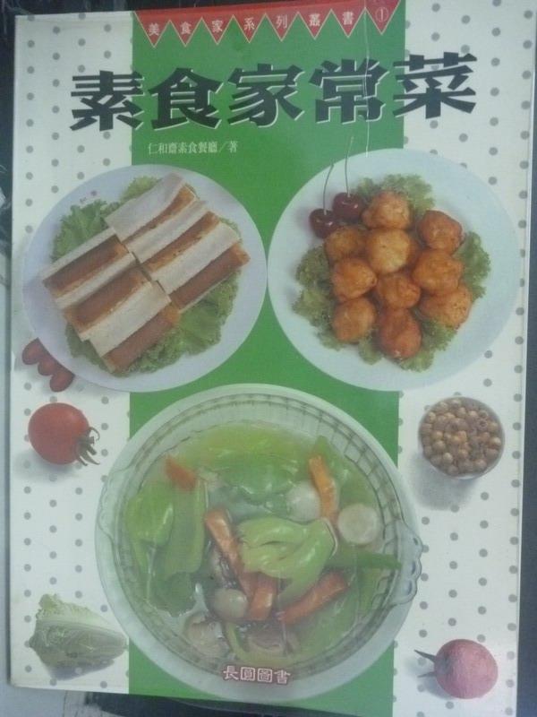【書寶二手書T3/餐飲_XEO】素食家常菜_仁和齋素食餐廳