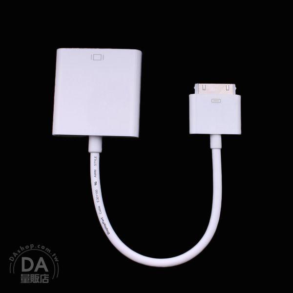 《DA量販店》樂天獨賣 Apple iPad2 iphone ipod 影音輸出 VGA 傳輸線 轉接線 轉接頭(77-428)