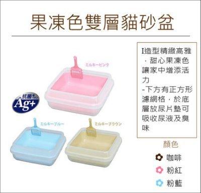 ★優逗★《日本IRIS》CA-400N 果凍色雙層貓砂盆 粉色/藍色