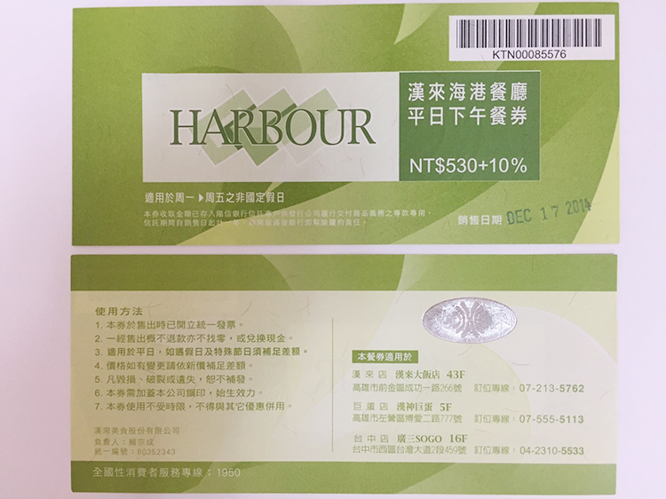 【漢來海港餐廳】平日下午茶餐券(全台通用/本商品不適用樂天折價劵以及點數加碼活動)