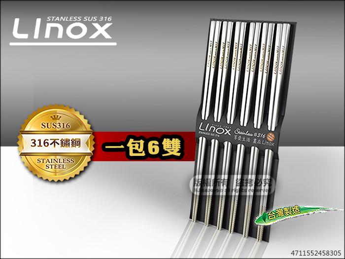 快樂屋♪LINOX 維也納 砂光筷 SUS#316不鏽鋼筷 6雙入 24.5cm 台灣製 環保筷 不鏽鋼筷 環保餐具