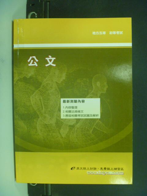 【書寶二手書T5/進修考試_HPI】公文15版_陳明鴻