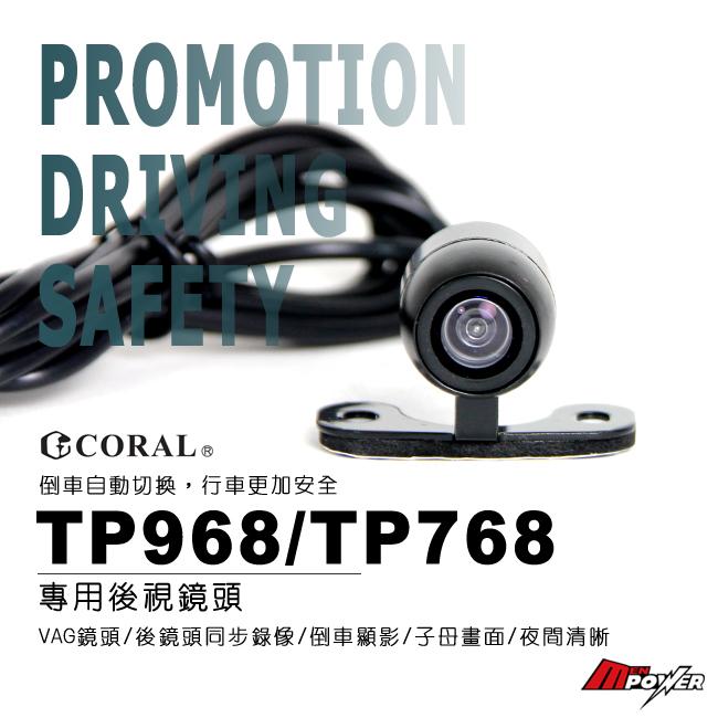 【禾笙科技】免運 CORAL TP968/768 專用後鏡頭 (後鏡頭行車+倒車顯影) 同步錄像 子母畫面