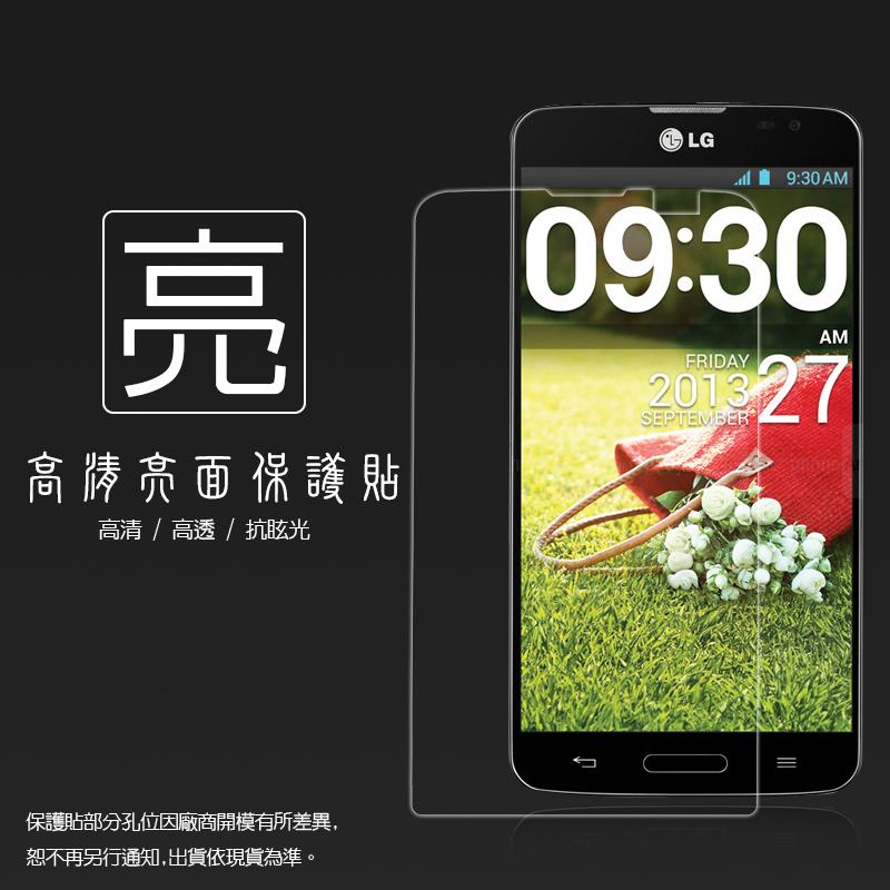 亮面螢幕保護貼 LG G Pro Lite D686 保護貼