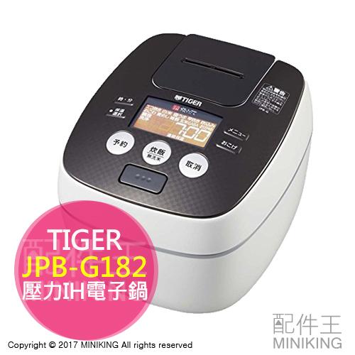 【配件王】日本代購 TIGER 虎牌 JPB-G182 電子鍋 十人份 IH電鍋 本土鍋 特厚釜 勝 JPB-G181
