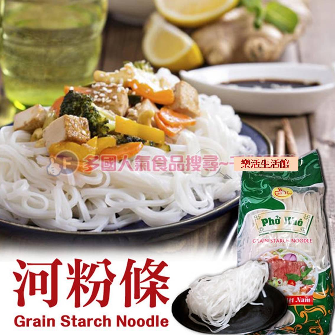 越南澱粉條(河粉條)