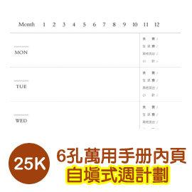 珠友 BC-80022 A5/25K 6孔滑動夾/萬用手冊內頁(自填週計劃)