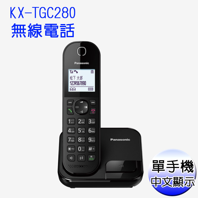 【Panasonic 國際牌】 DECT 中文顯示 數位無線電話 KX-TGC280TW★獨步全球中文注音輸入/二年保固/馬來西亞製造
