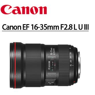 ★分期零利率 ★現貨★Canon EF 16-35mm F2.8 L U III  新鏡上市 單眼相機用廣角變焦鏡頭  彩虹公司貨