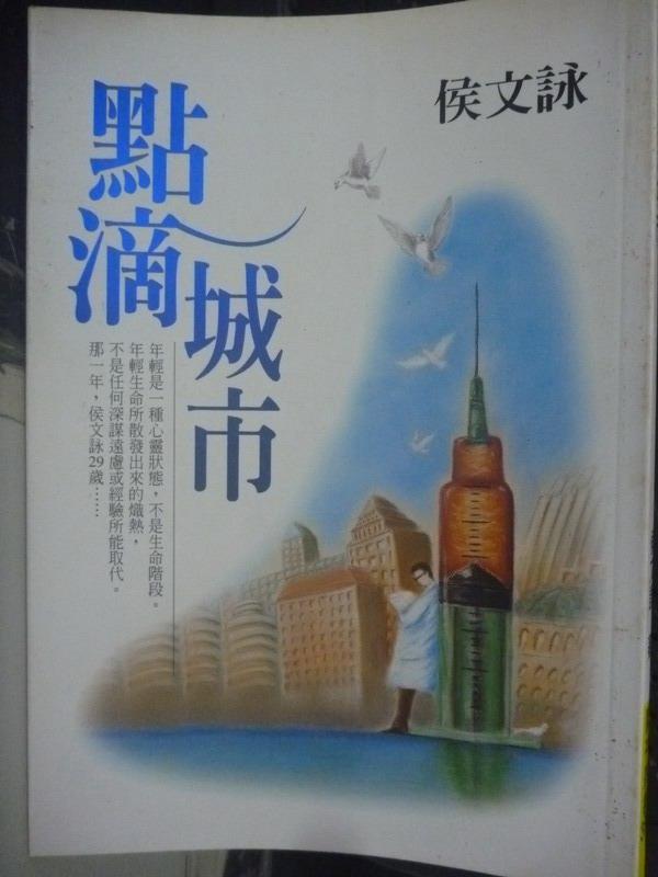 【書寶二手書T2/短篇_IKZ】點滴城市_侯文詠