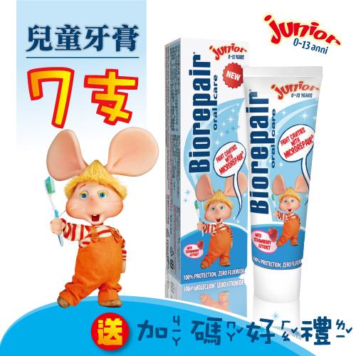 兒童(草莓)牙膏50ml x7+『 贈 兒童10ml x3 』【貝利達】義大利原裝進口