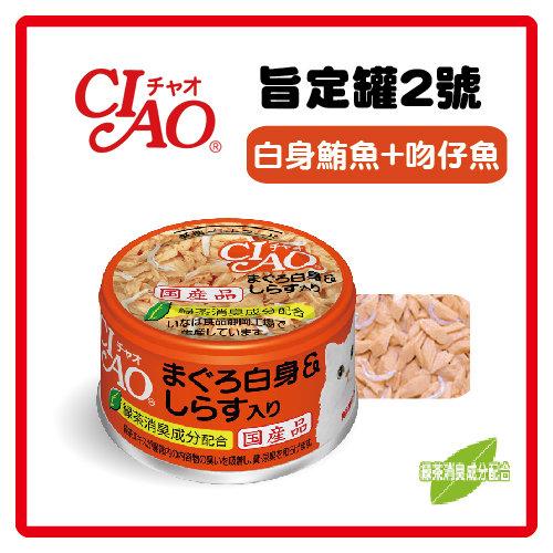 【日本直送】日本 CIAO 旨定罐2號 白身鮪魚+吻仔魚 A-02-85g-53元>可超取 【100%白身鮪魚為主,軟嫩吻仔魚風味更佳】 (C002F02)