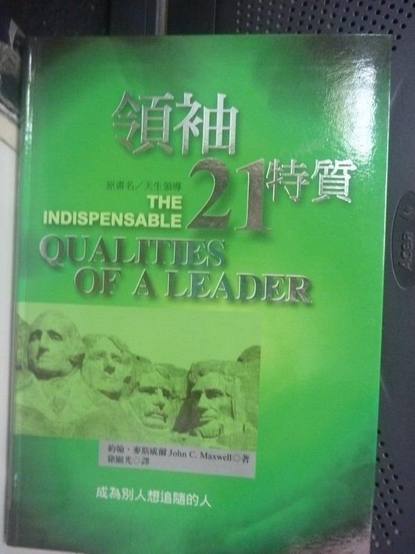 【書寶二手書T2/財經企管_LEO】天生領導-領袖21特質_約翰‧麥斯威爾