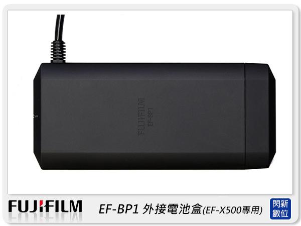 【分期0利率,免運費】FUJIFILM 富士 EF-BP1 閃光燈 外接電池盒(EFBP1,恆昶公司貨)EF-X500專用