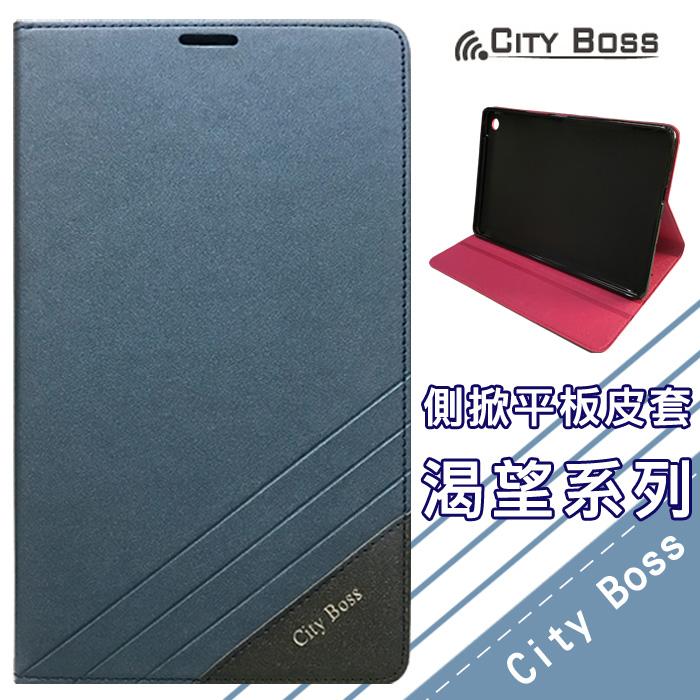 CITY BOSS 渴望系列 8吋 Zenpad3 8.0/Z581KL 華碩 藍色款 平板皮套 側掀 皮套/磨砂/磁扣/磁吸/保護套/背蓋/支架