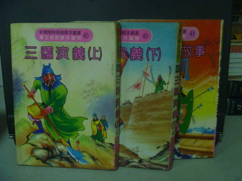 【書寶二手書T3/少年童書_KPV】三國演義_上下本_中國帝王故事_3本合售