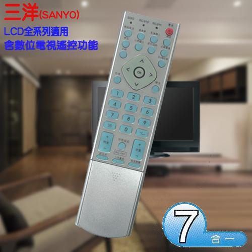 【SANYO ● 三洋】液晶電視遙控器 RC-061