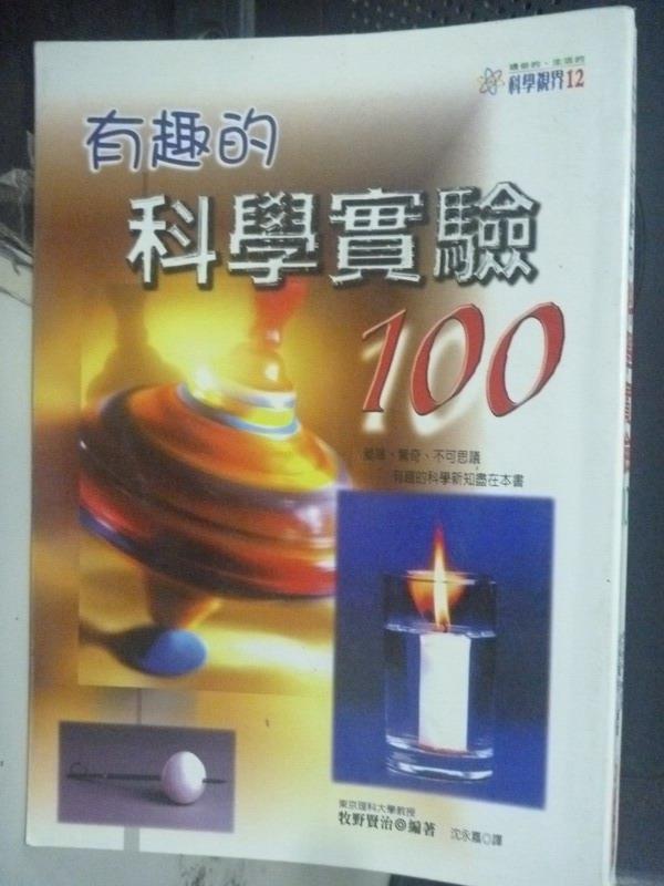 【書寶二手書T2/科學_JOJ】有趣的科學實驗100_西田好伸, 沈永嘉